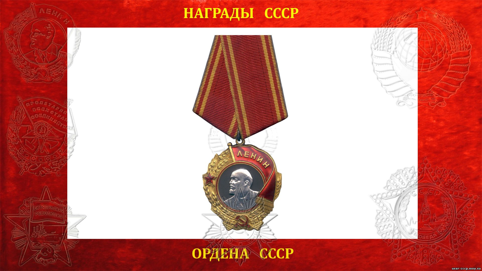 Order of Lenin type4.jpg