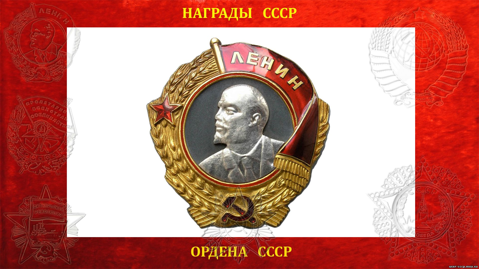 Order of Lenin type3.jpg