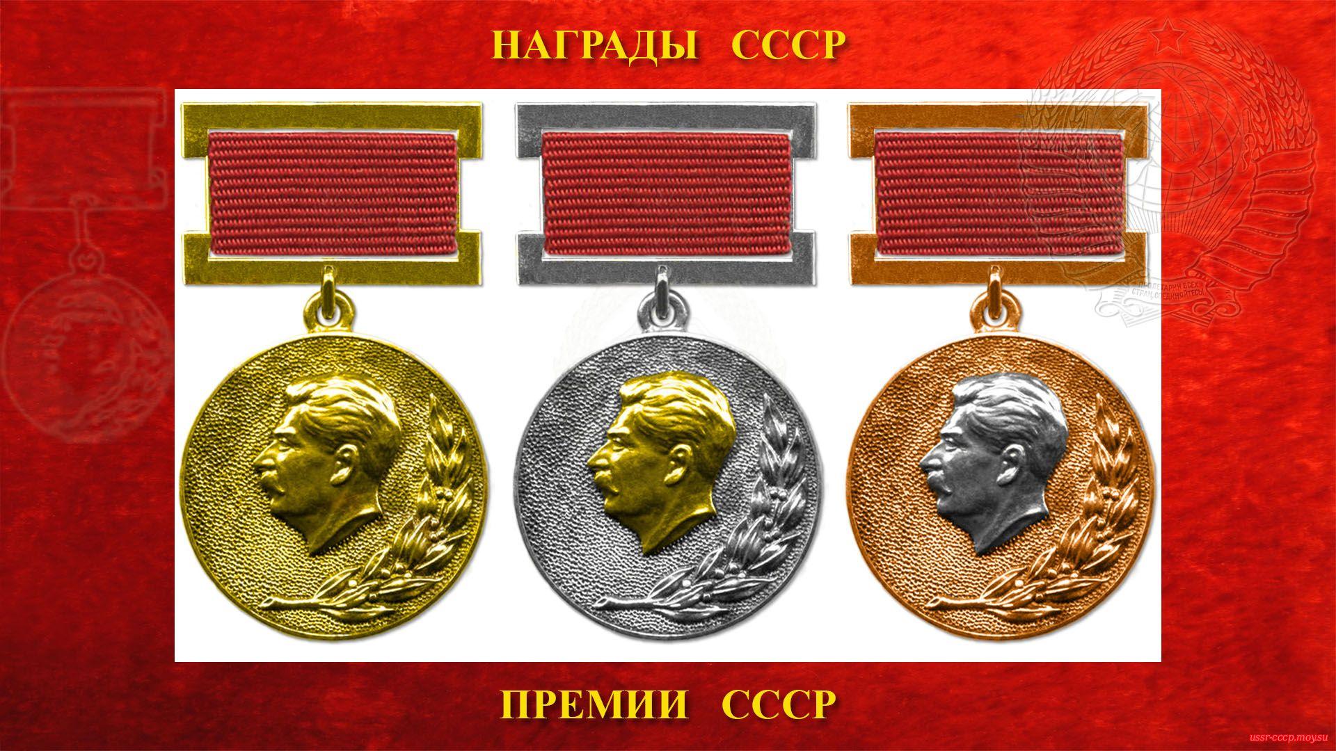 Почетный знак Лауреат Сталинской премии (повествование)