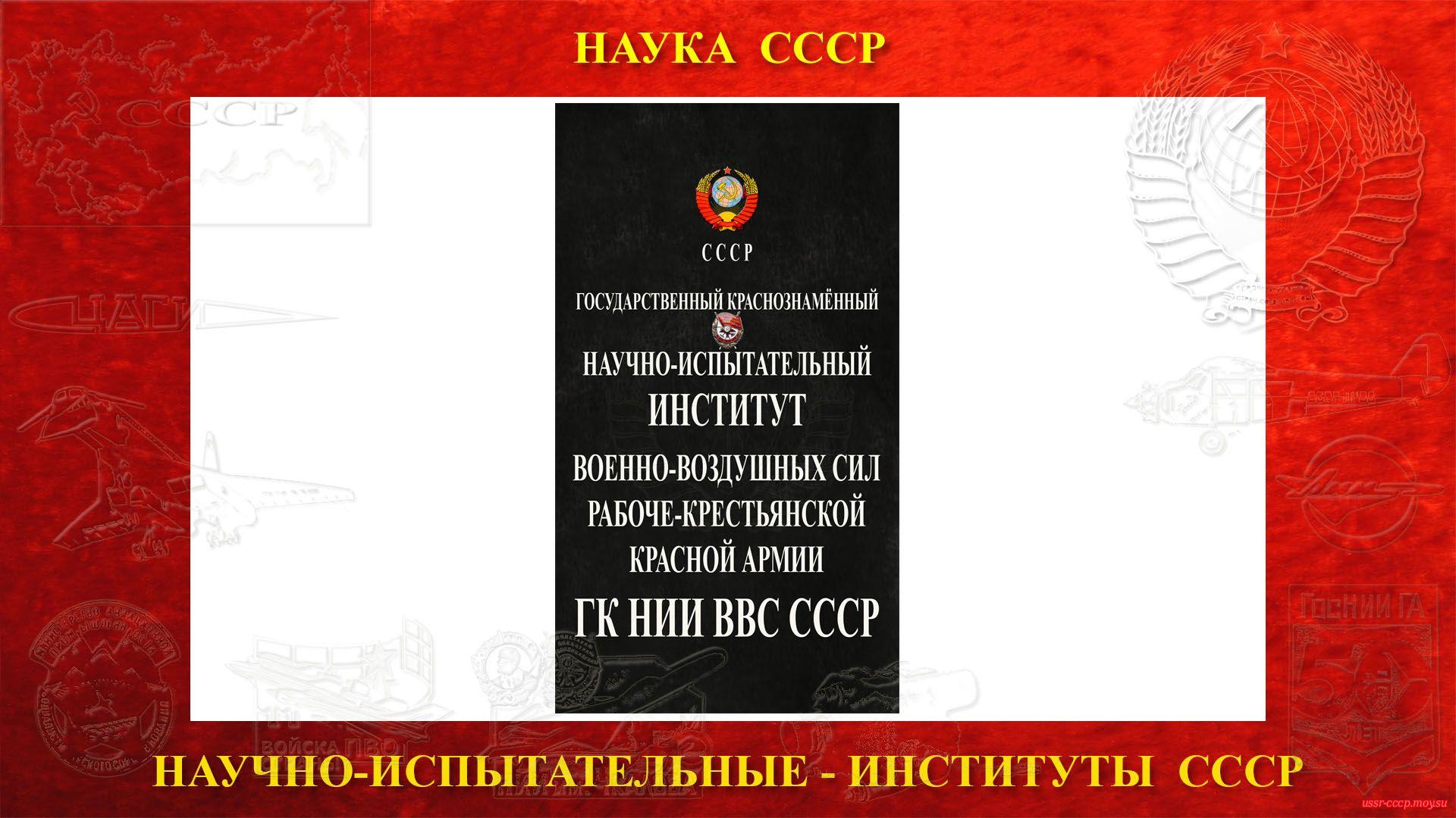 ГК НИИ ВВС СССР — ГосударственныйНаучно-испытательный институт Военно-воздушных силСоюза Советских Социалистических Республик (полное повествование)