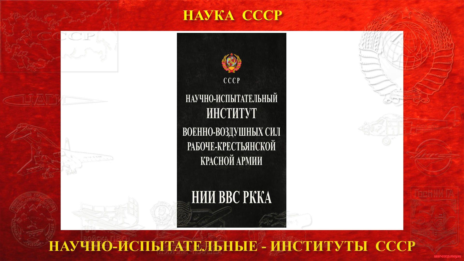 НИИ ВВС РККА — Научно-испытательный институт Военно-воздушных сил Рабоче-Крестьянской Красной Армии