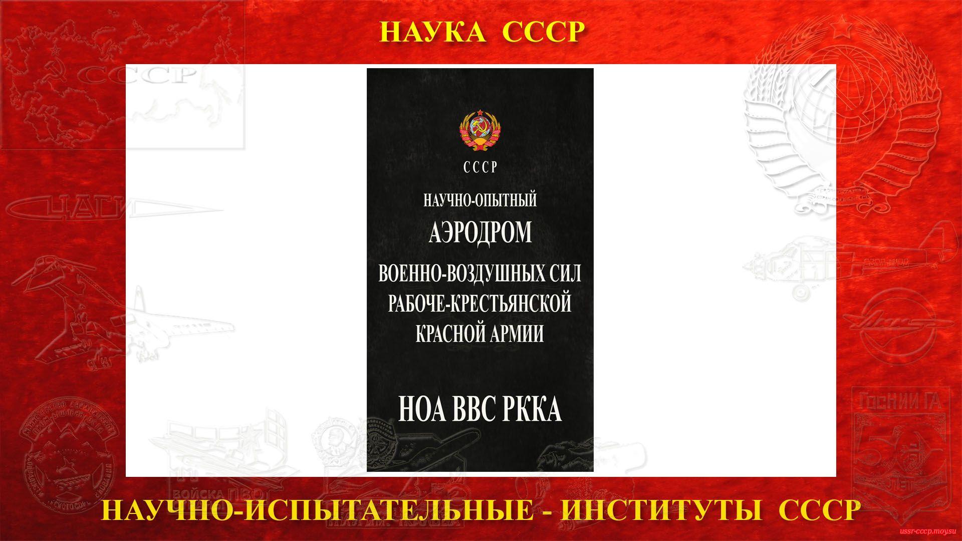 НОА ВВС РККА — Научно-опытный аэродром Военно-воздушных сил Рабоче-Крестьянской Красной Армии (полное повествование)