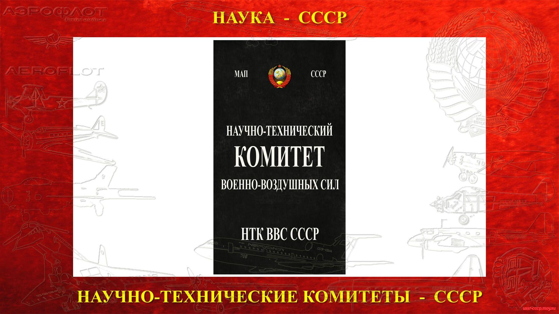 НТК ВВС СССР — Научно-технический комитет Военно-воздушных сил Союза Советских Социалистических Республик.
