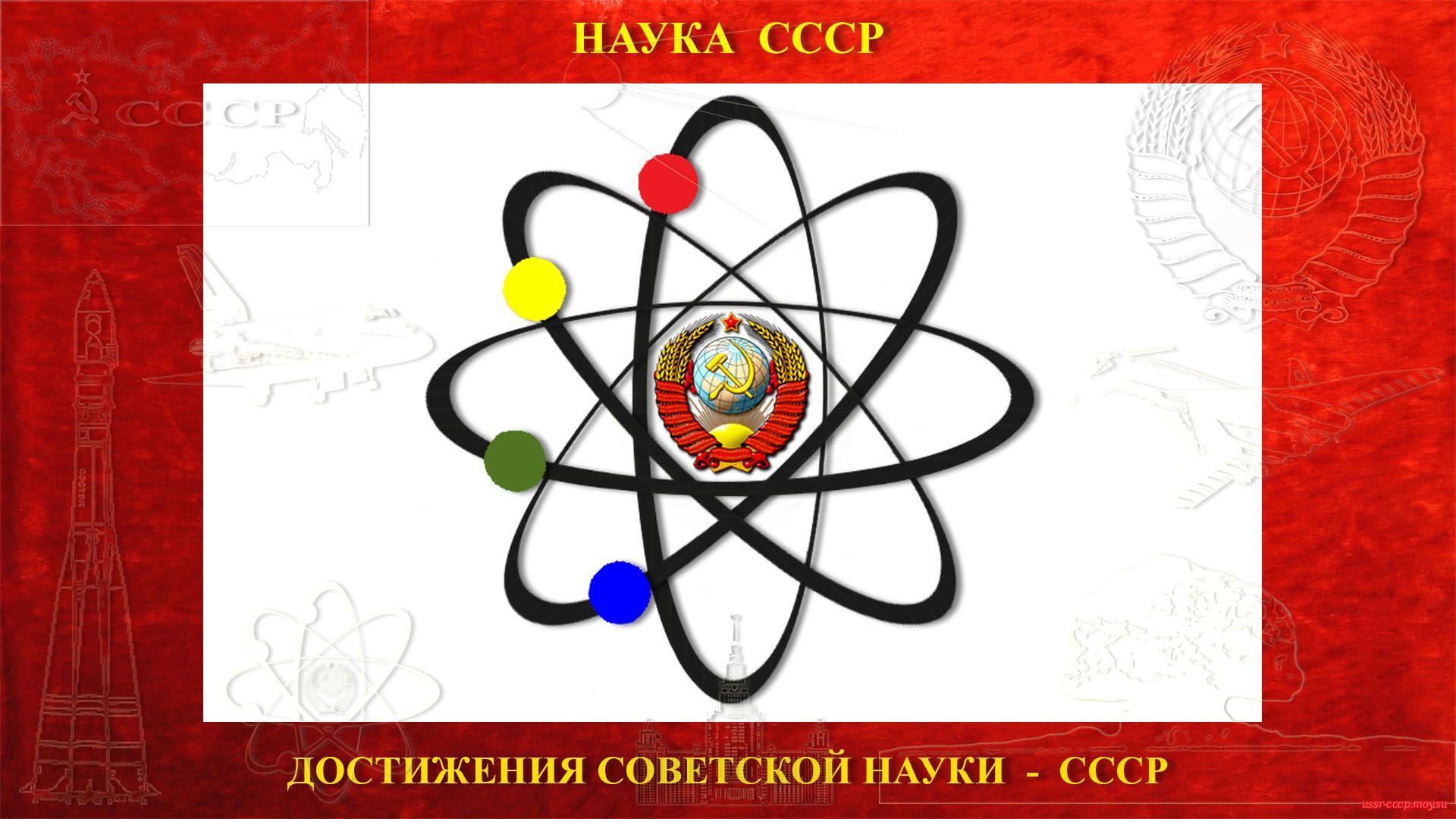 Советская наука в СССР — (30.12.1922 — 25.12.1991)