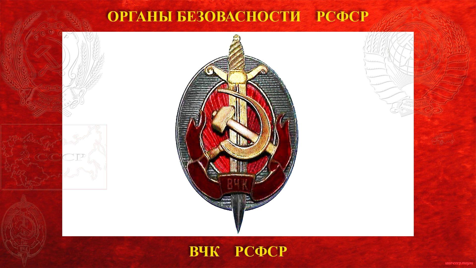 ВЧК — Всероссийская чрезвычайная комиссия по борьбе с контрреволюцией и саботажем (20.12.1917 — 06.02.1922)