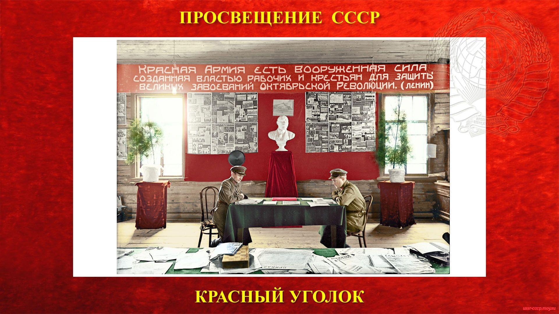 Красный уголок 1931 год