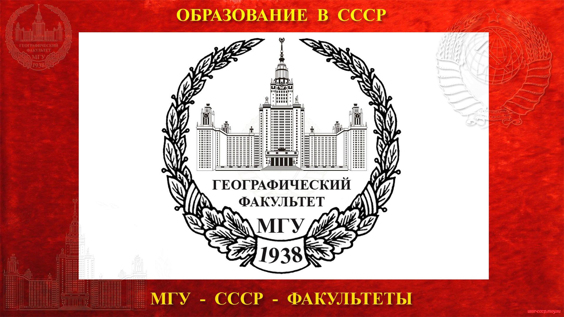 Географический факультет МГУ — (23.07.1938)