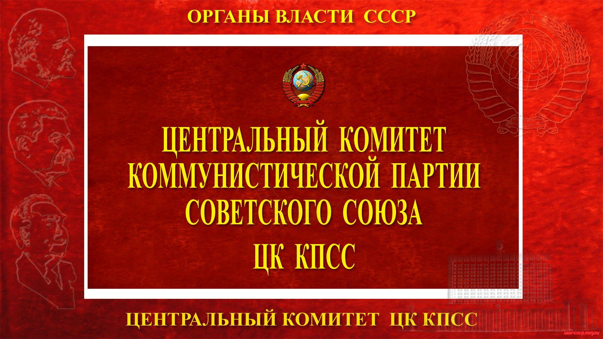 ЦК КПСС