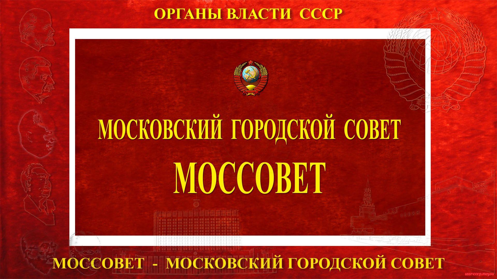 Моссовет — Московский городской совет