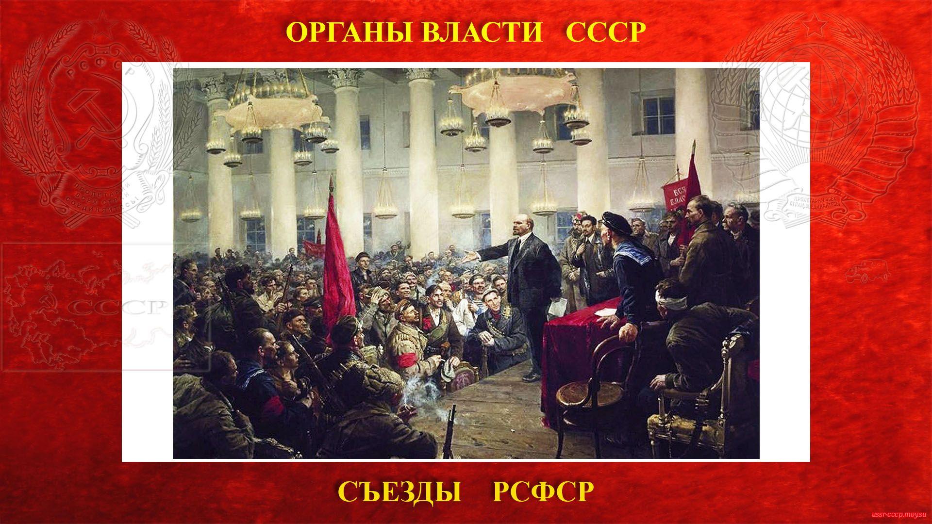 II Всероссийский съезд Советов рабочих и солдатских депутатов (07.11.1917 — 09.11.1917) (повествование)