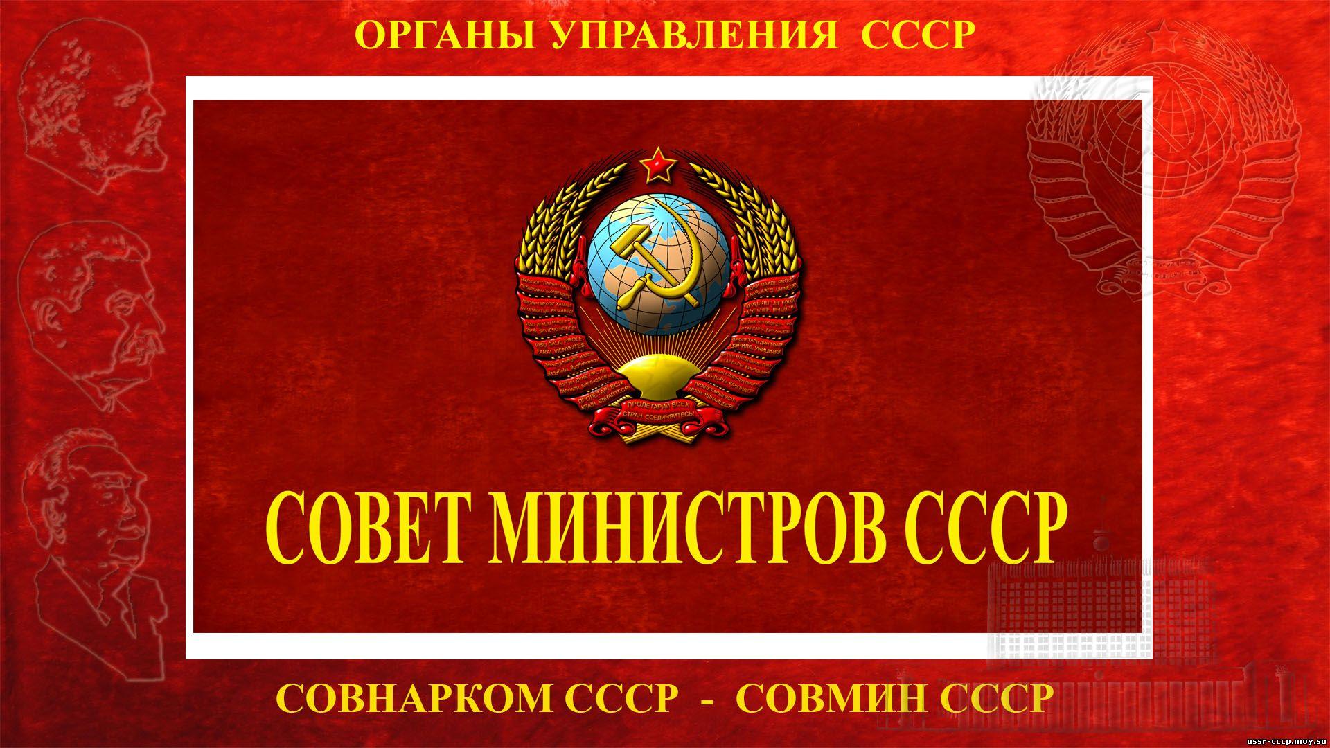 Совет министров СССР — (Совмин СССР) — Высший орган государственной власти СССР (1946—1991) (повествование)