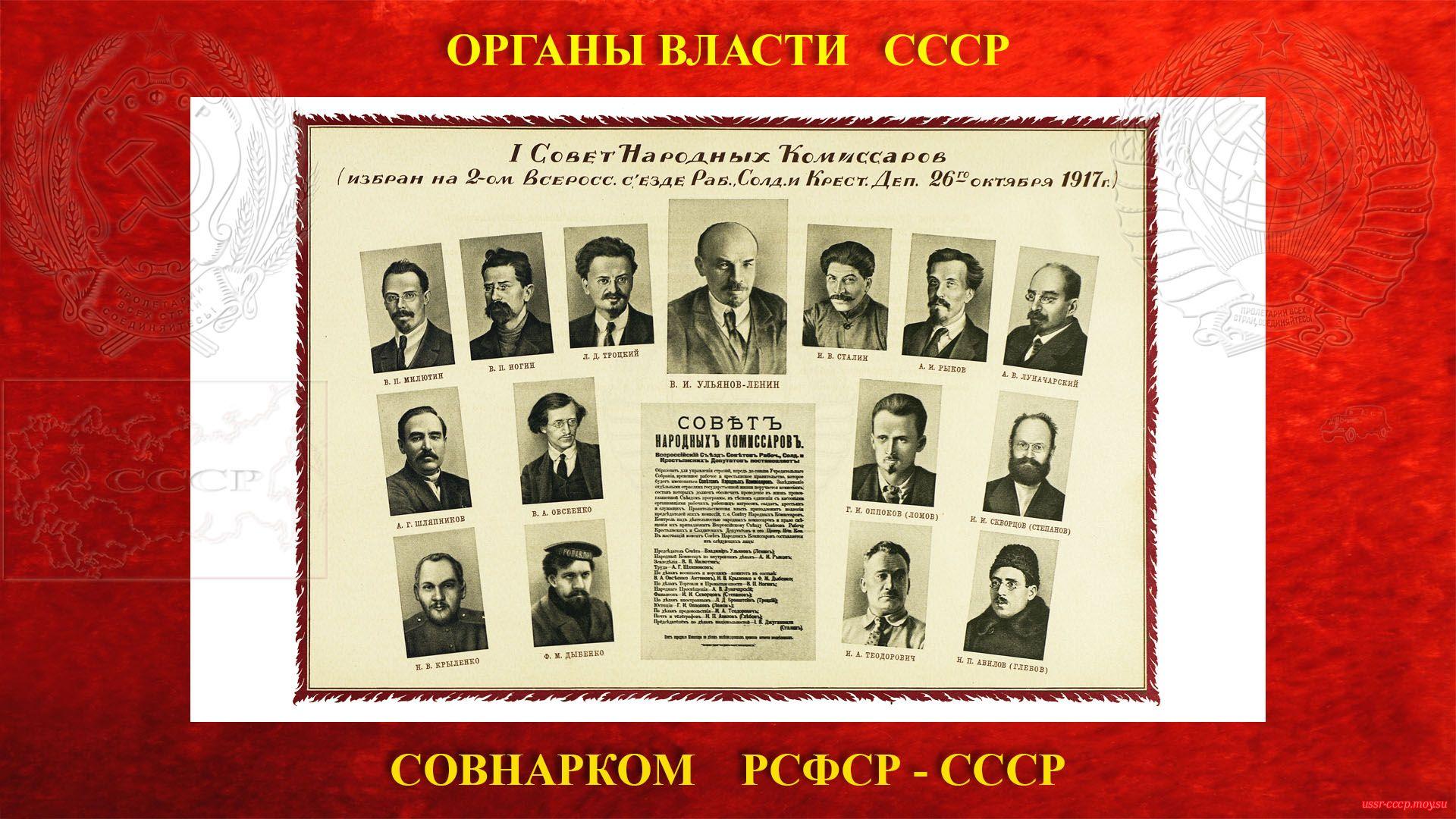 Первый состав Совета народных комиссаров