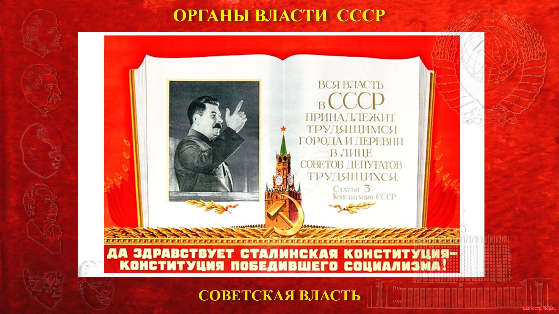 Советская власть — (30.12.1922 — 25.12.1991)предыстория) стр.-1))