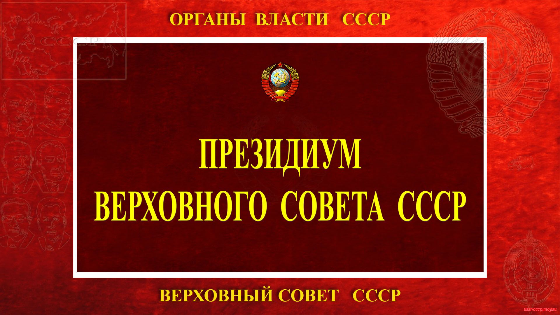 Президиум Верховного Совета СССР (17.01.1938 — 25.12.1991)