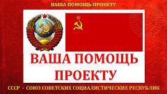 Здесь вы можете оказать посильную помощь проекту сайта -СССР