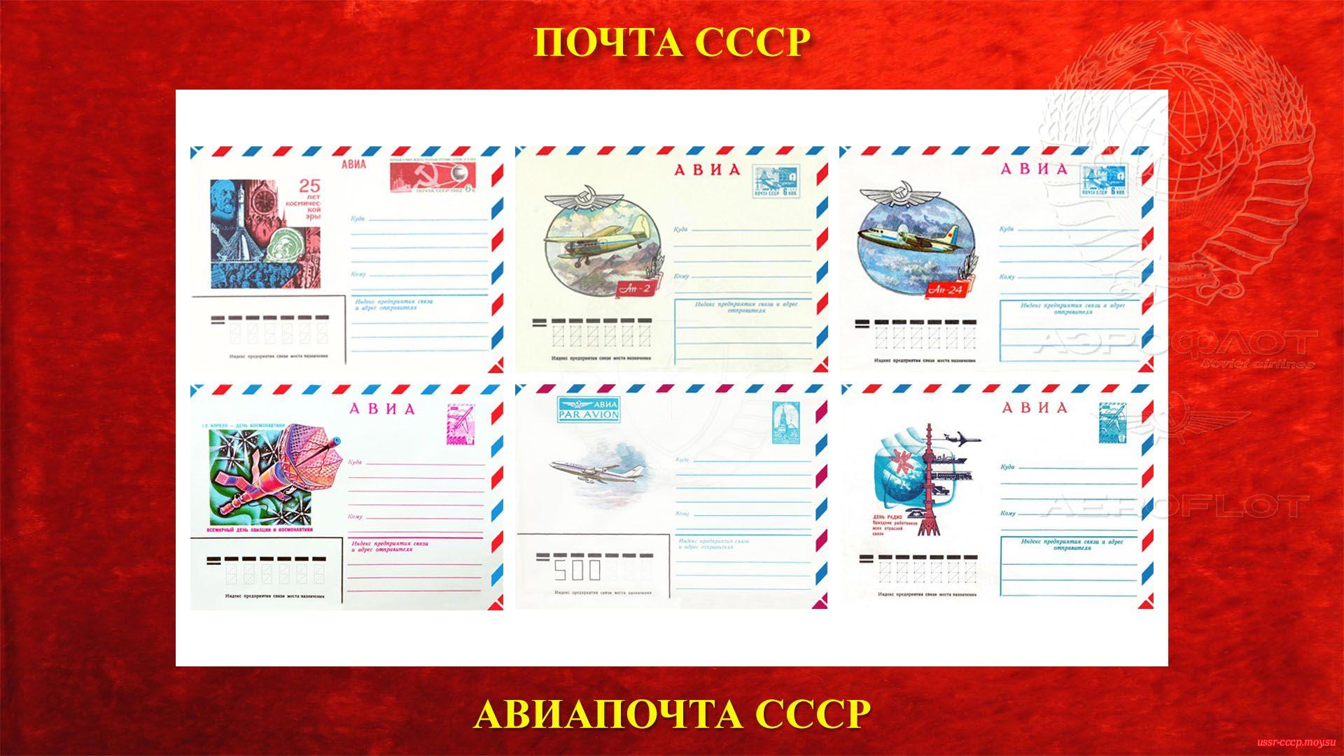 Авиапочта СССР — Авиация на почтовых марках СССР (полное повествование)