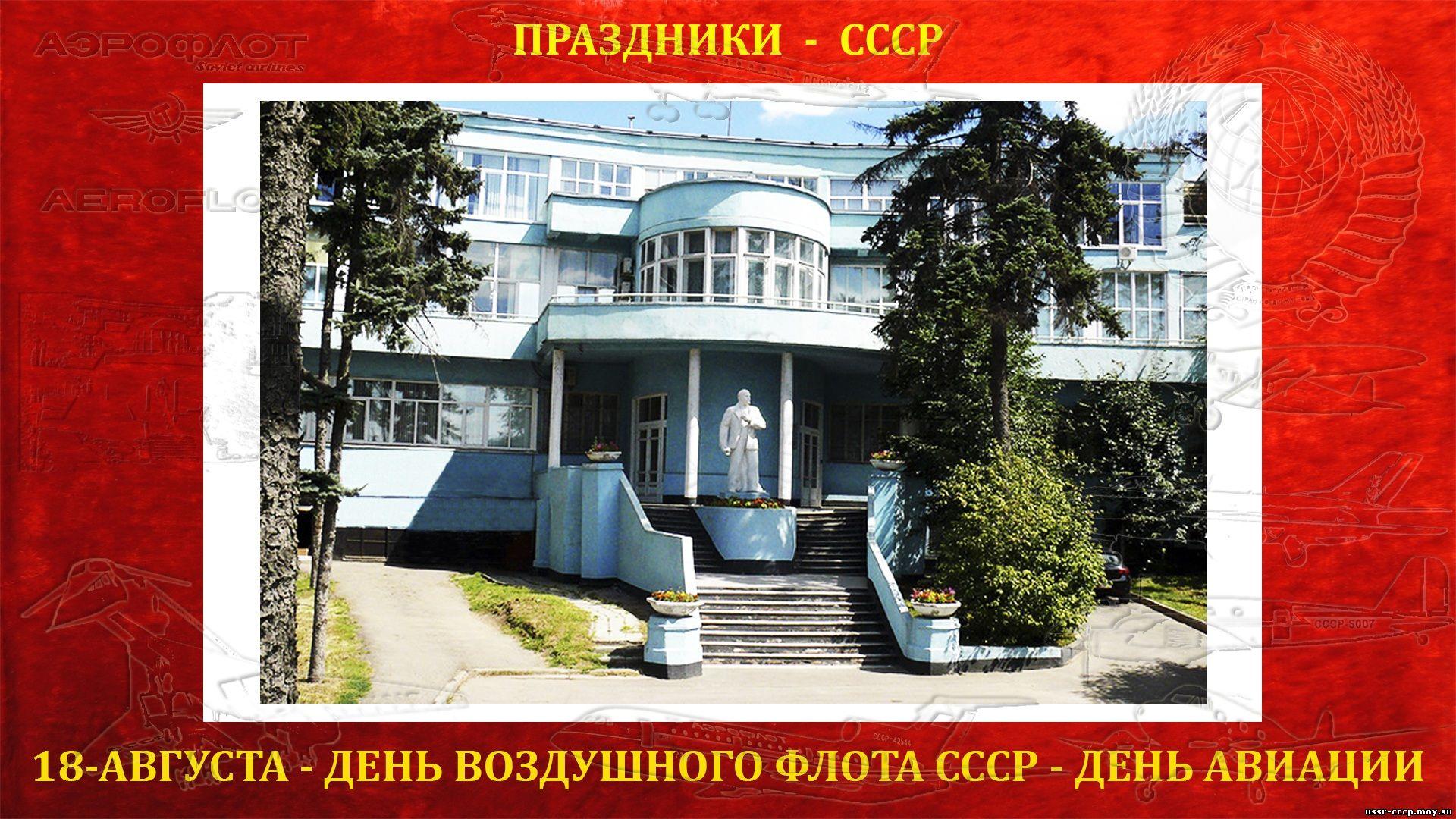 Аэроклуб имени Чкалова в Тушино (полное повествование)
