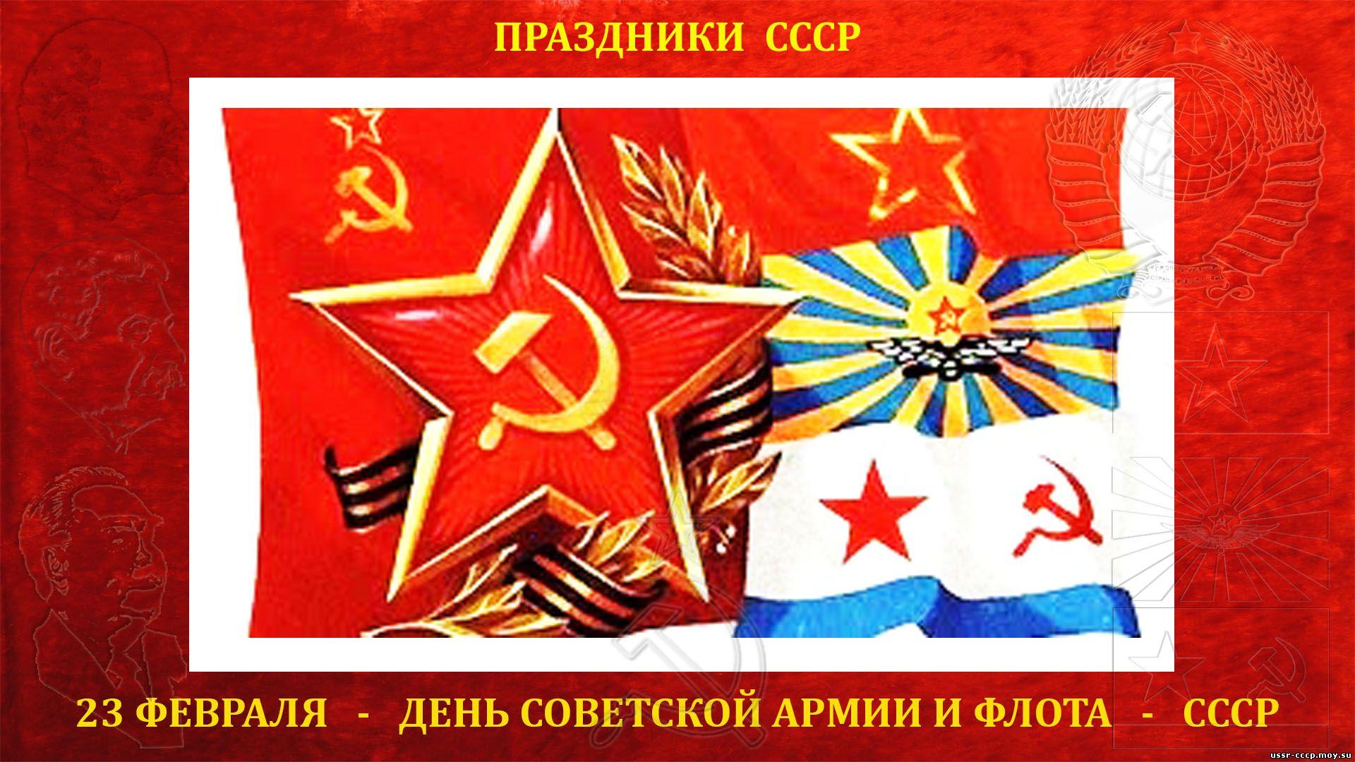 Поздравление с днем советской армии и военно морского флота стихи 60