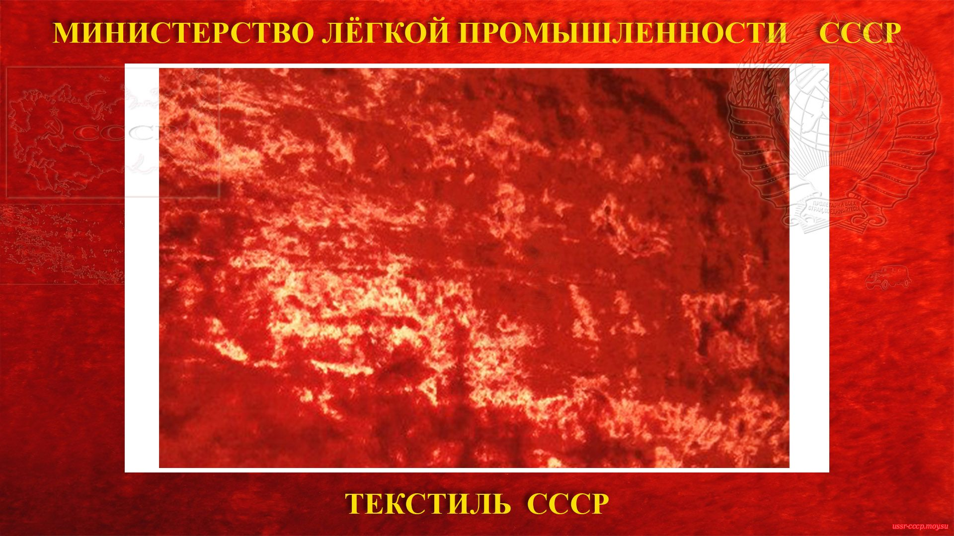 Красный бархатв СССР —(ткань) (повествование)