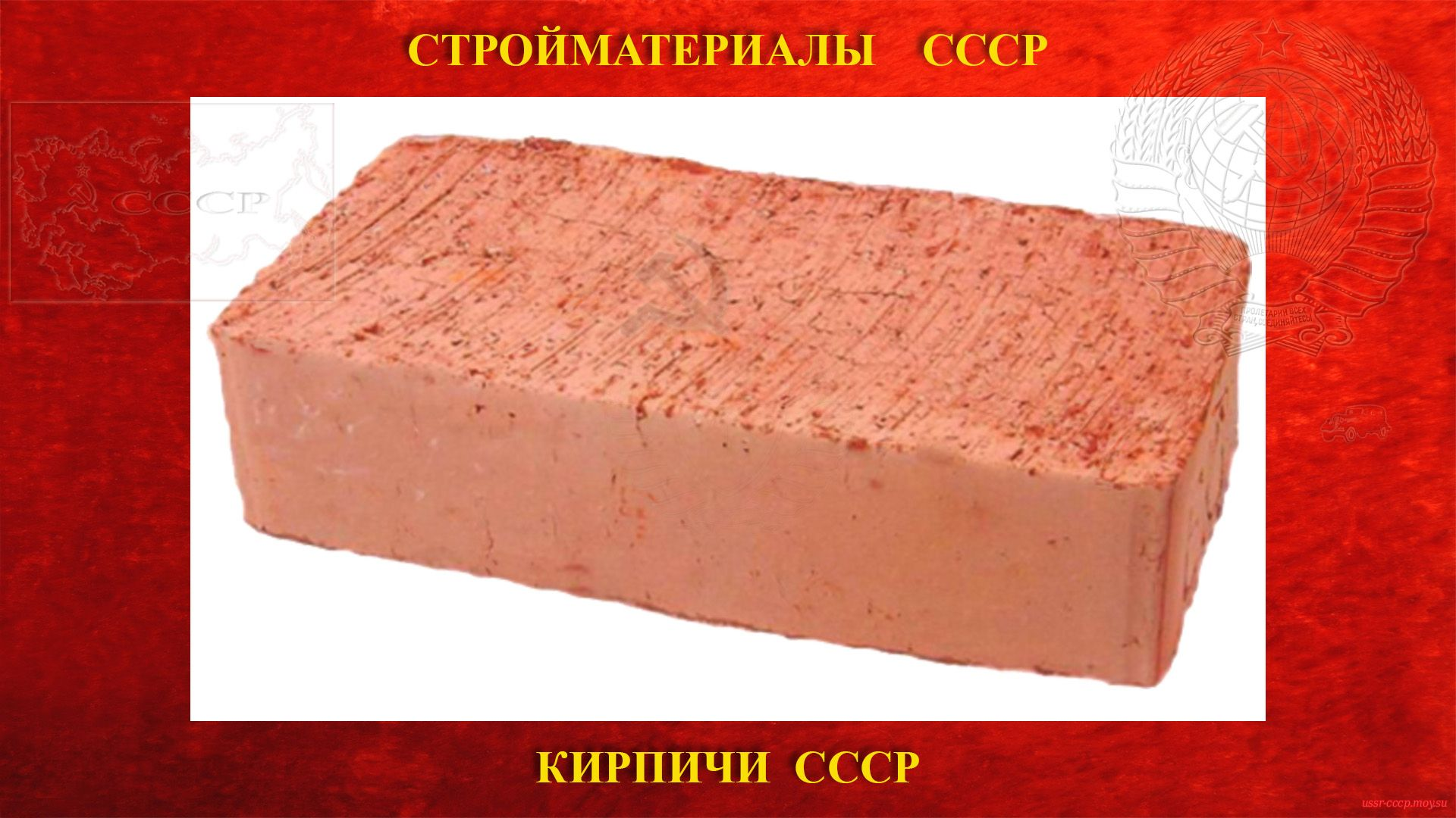 Красный кирпич - керамический
