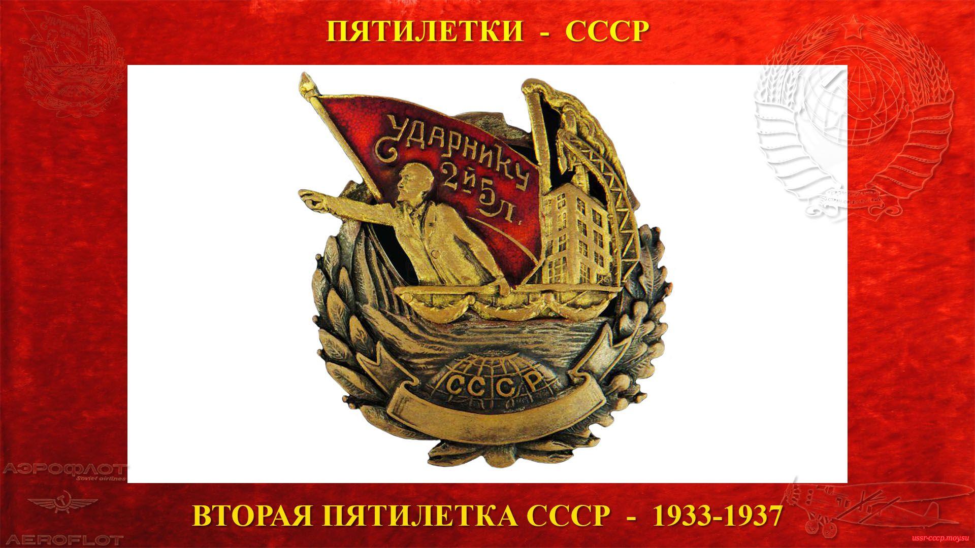 Вторая пятилетка— Пятилетка коллективизации— План развития народного хозяйства СССР (1933—1937)