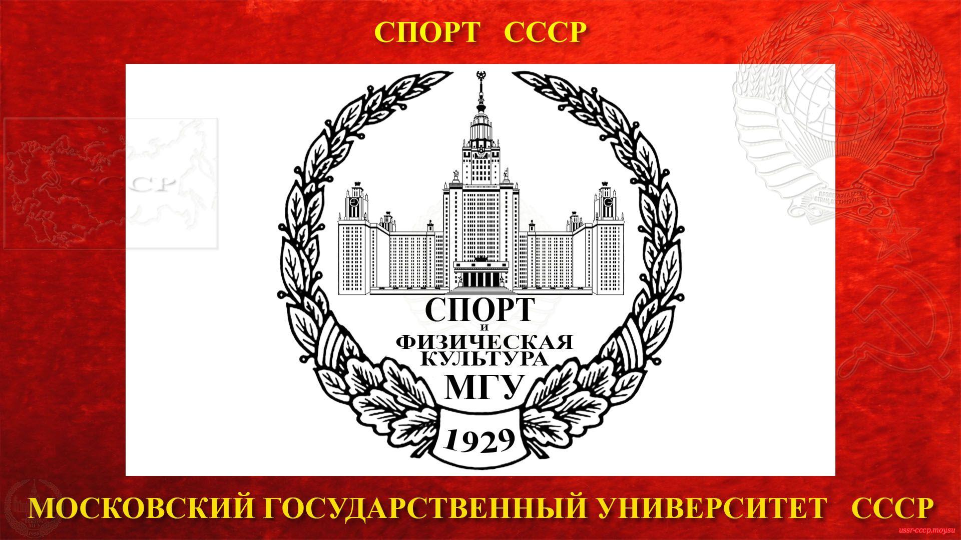 Спорт и физическая культура МГУ (1929)