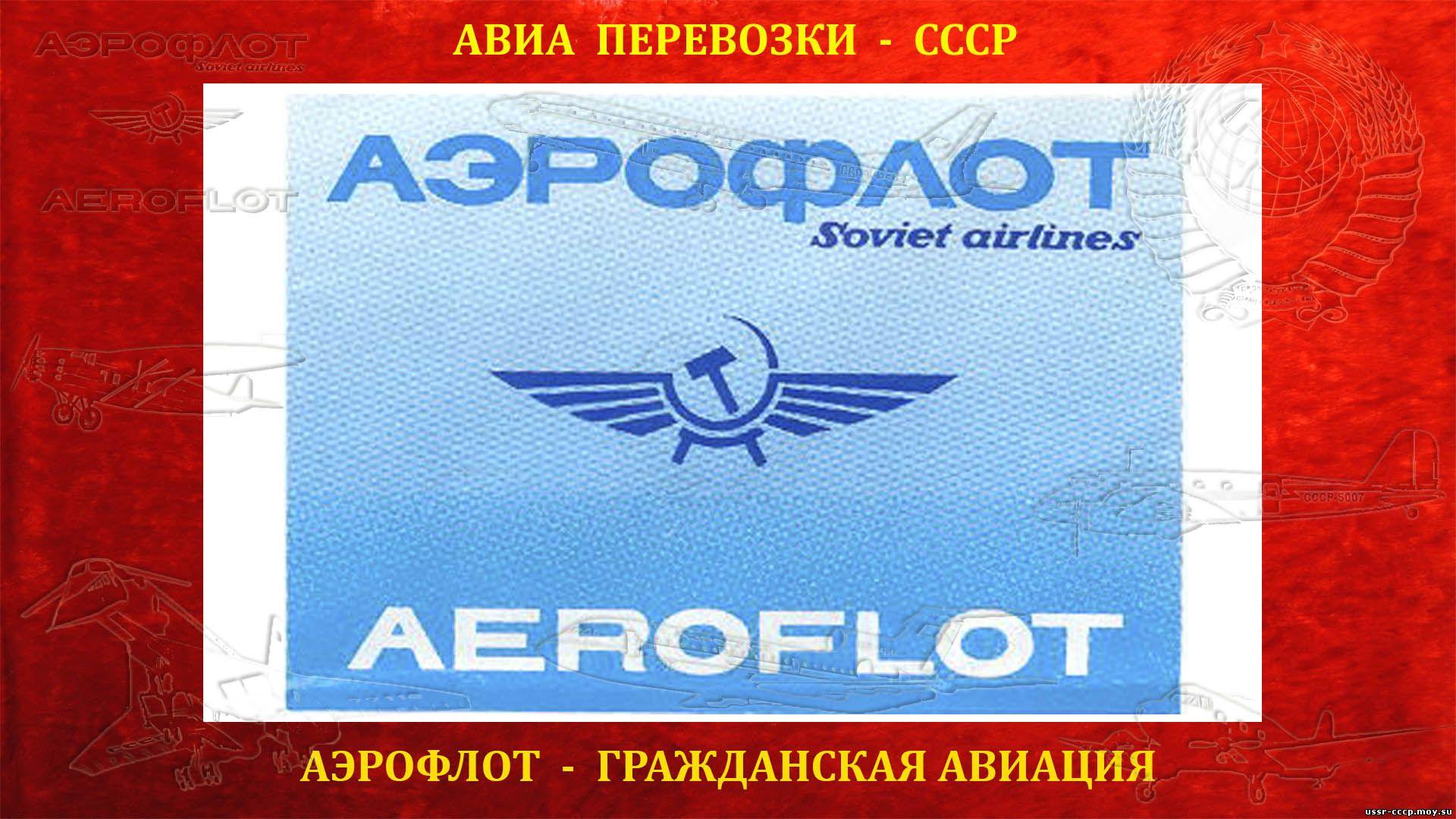 АЭРОФЛОТ - Гражданский Воздушный Флот СССР