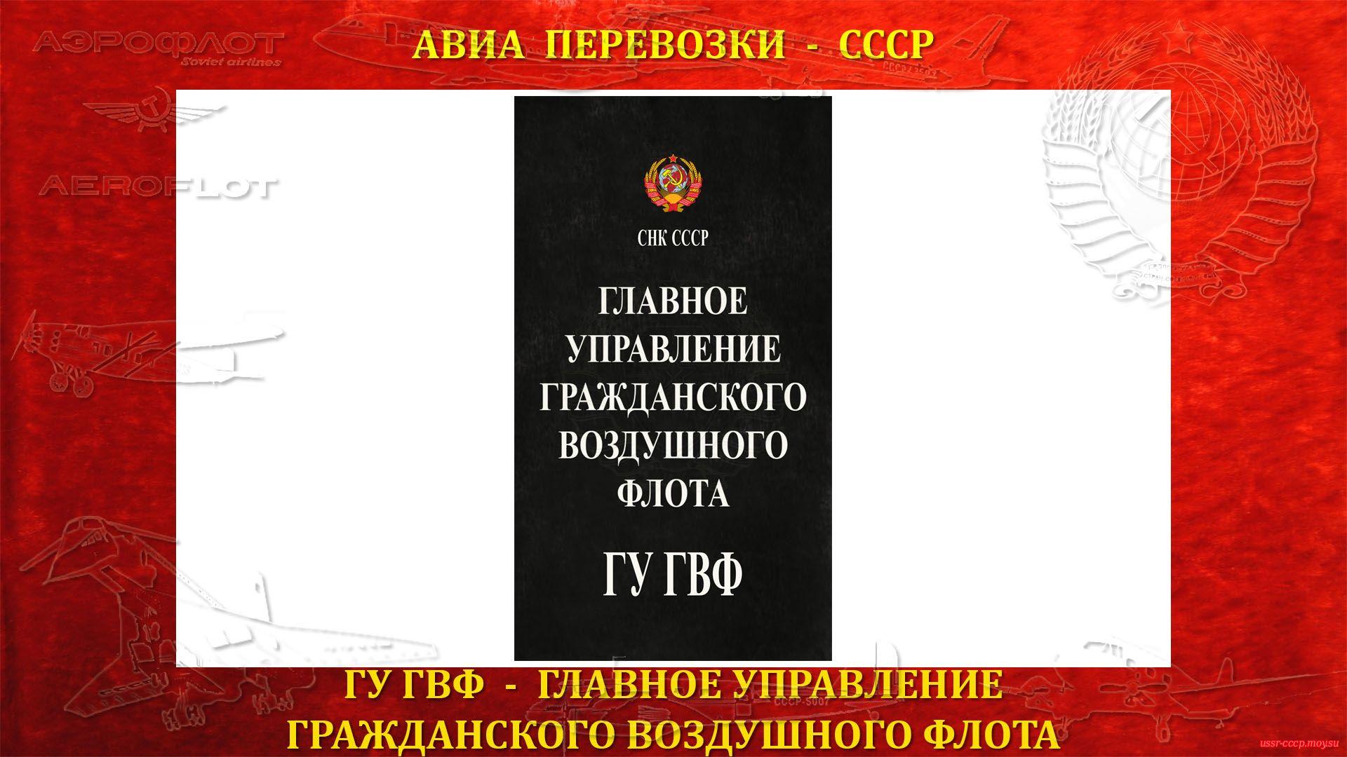Главное управление гражданского воздушного флота — ГУ ГВФ (25.02.1932)