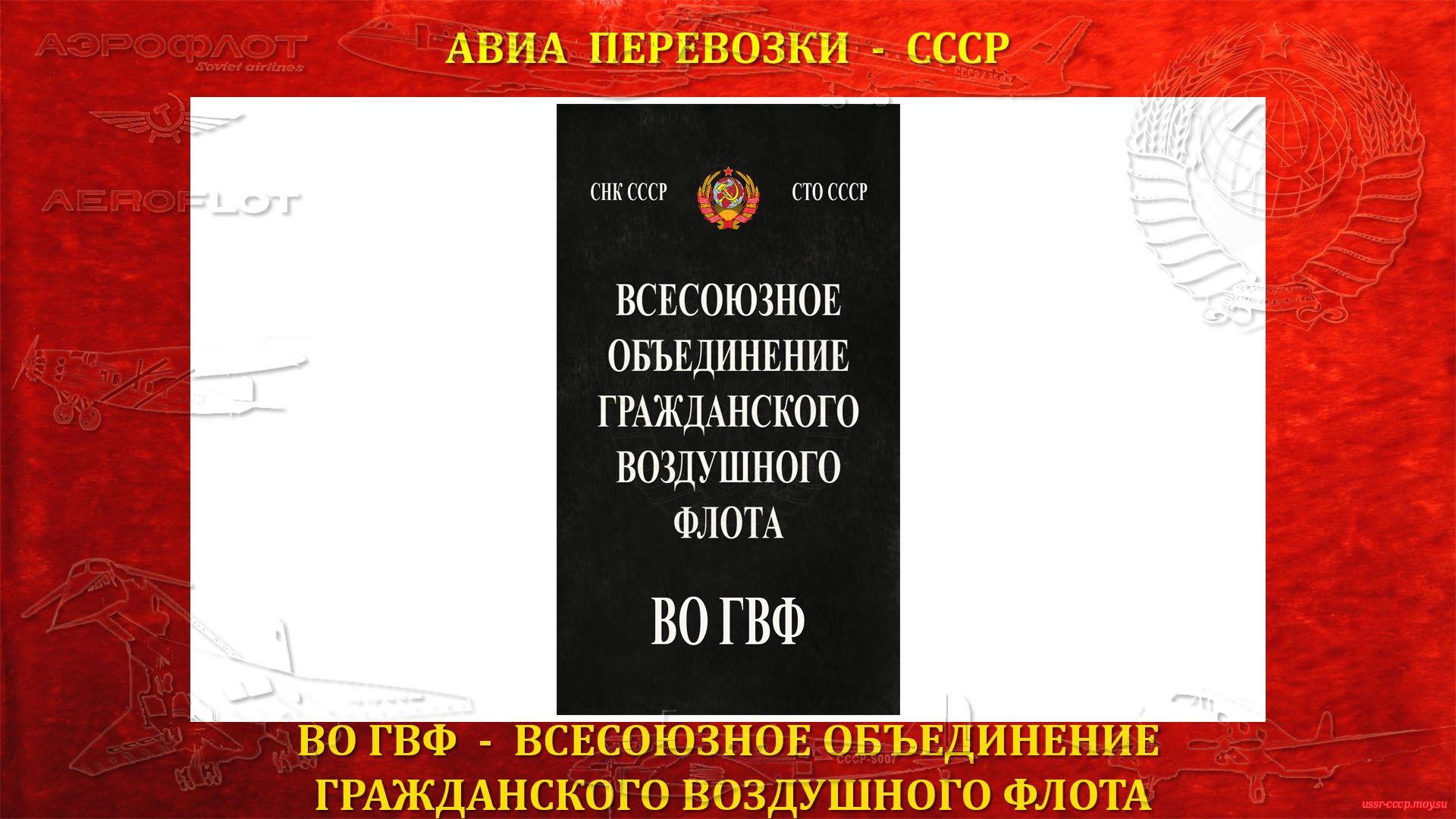 Всесоюзное объединение гражданского воздушного флота —ВО ГВФ(29.10.1930)