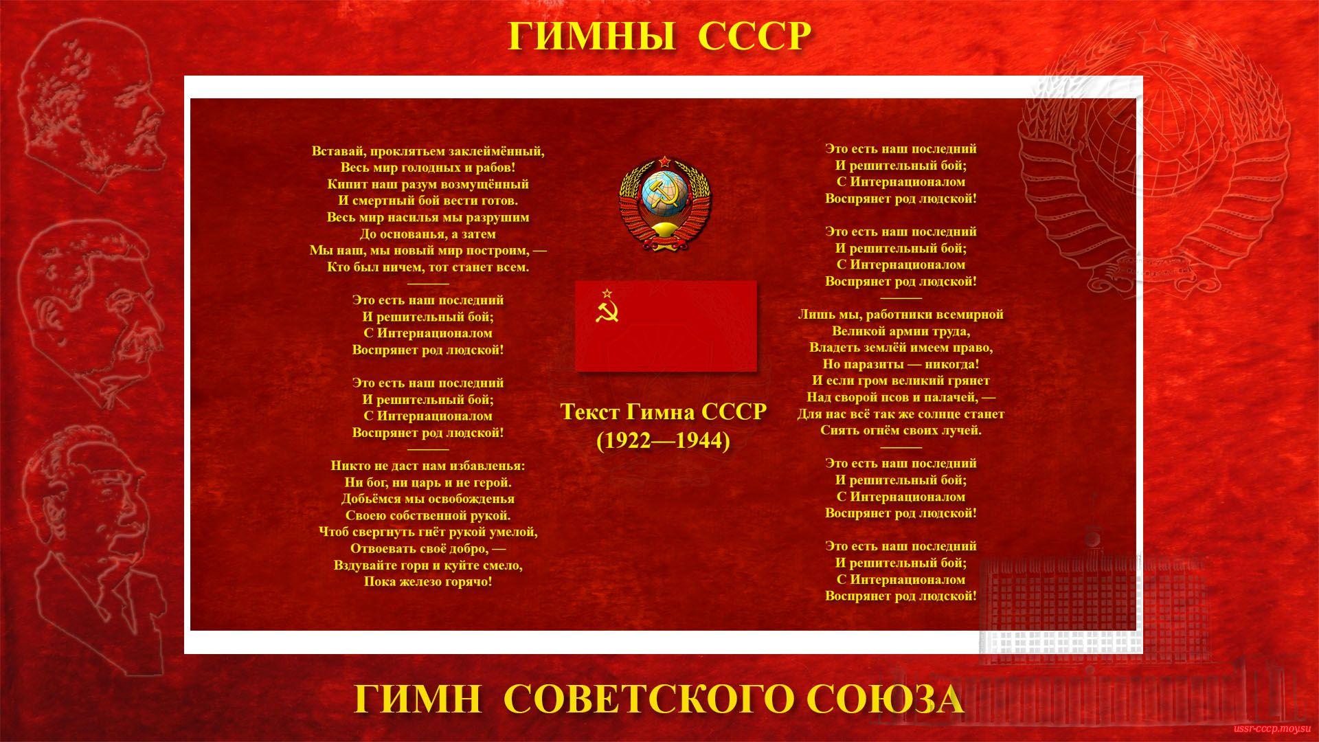 Текст Гимна СССР (1922—1944)