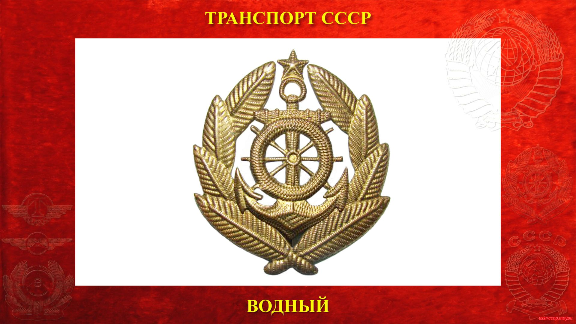 Водное сообщение — Москва—Ленинград (полное повествование)