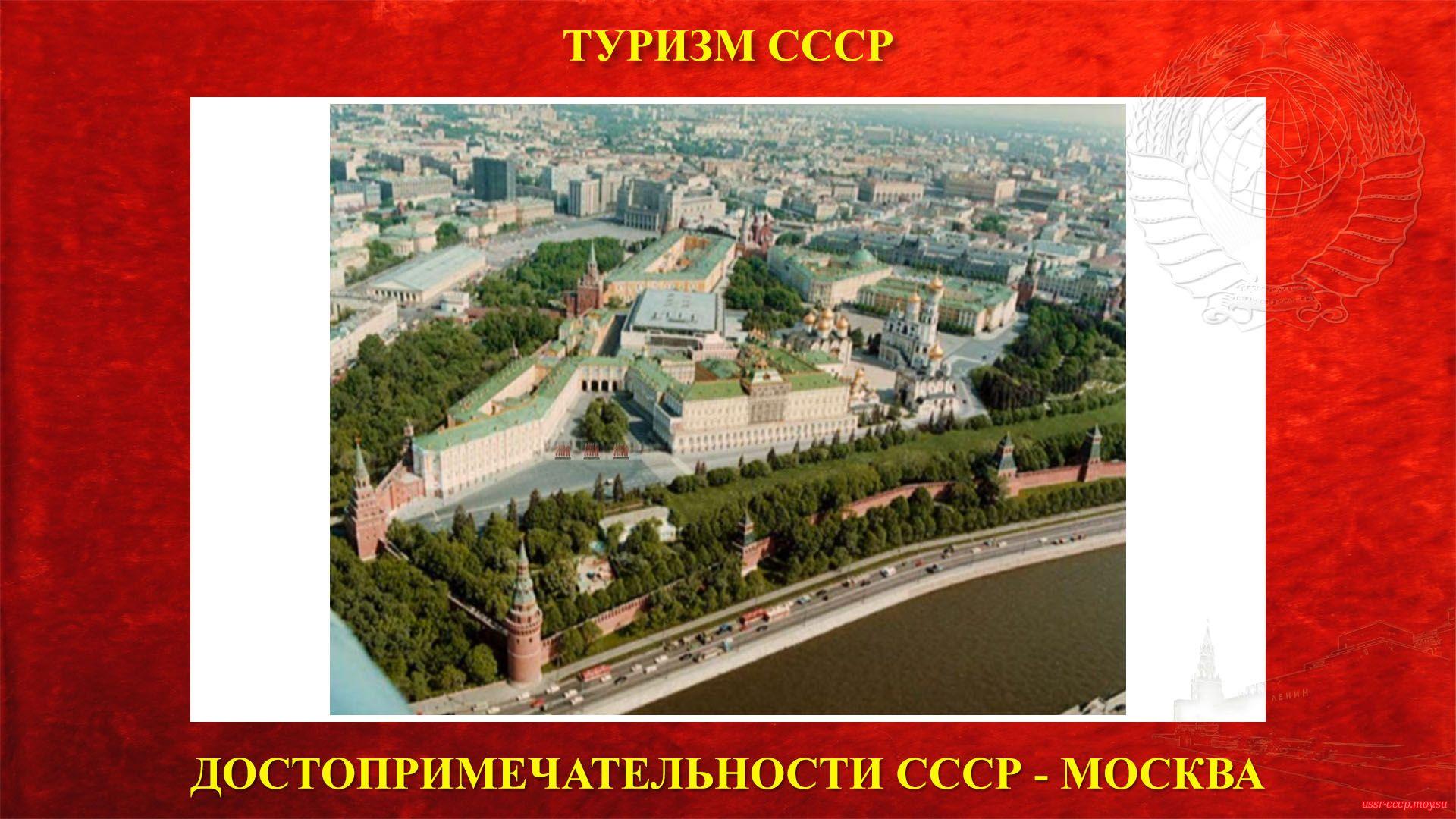 Московский Кремль - вид сверху