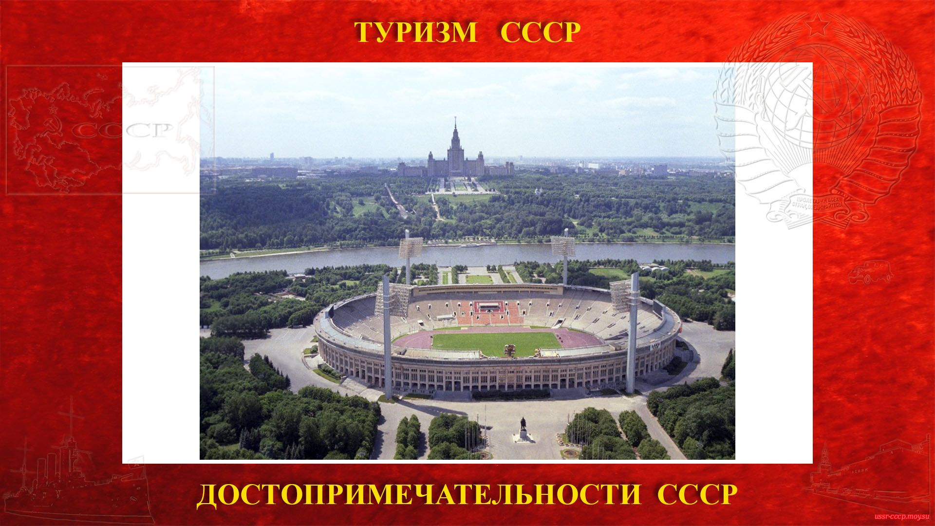 Ленинские горы — Микрорайон на западе Москвы (1922) (повествование)