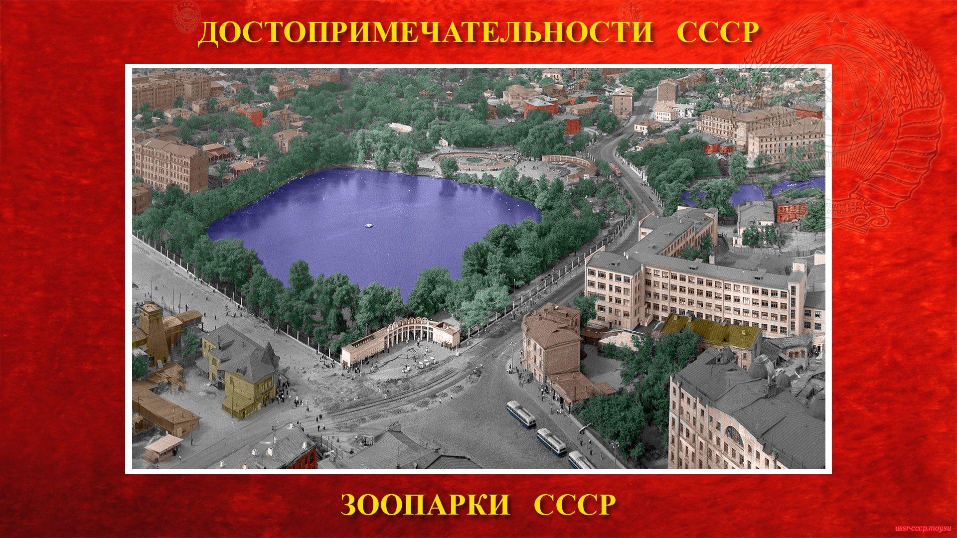 Московский зоопарк — Зоопарк в Москве