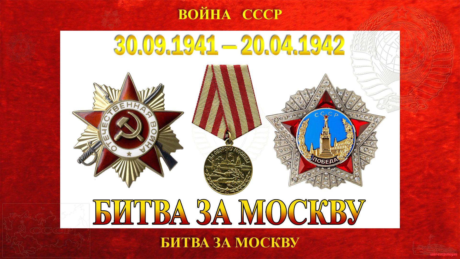 Битва за Москву — Московская битва— Битва под Москвой(30.09.1941 — 20.04.1942)