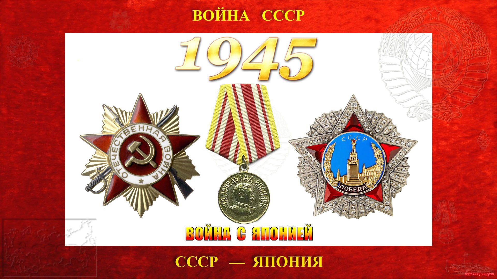 Советско-японская война — СССР-Япония (03.09.1945 — 08.08.1945 (повествование)