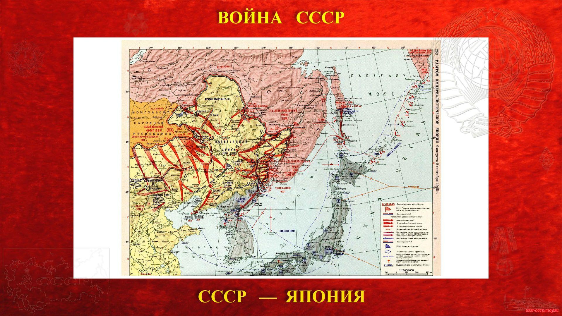 План наступления Красной Армии СССР в войне с Японией.