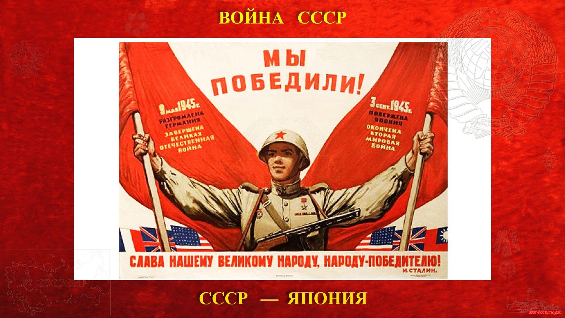 МЫ ПОБЕДИЛИ! 9-мая 1945 -3-сент. 1945. Плакат