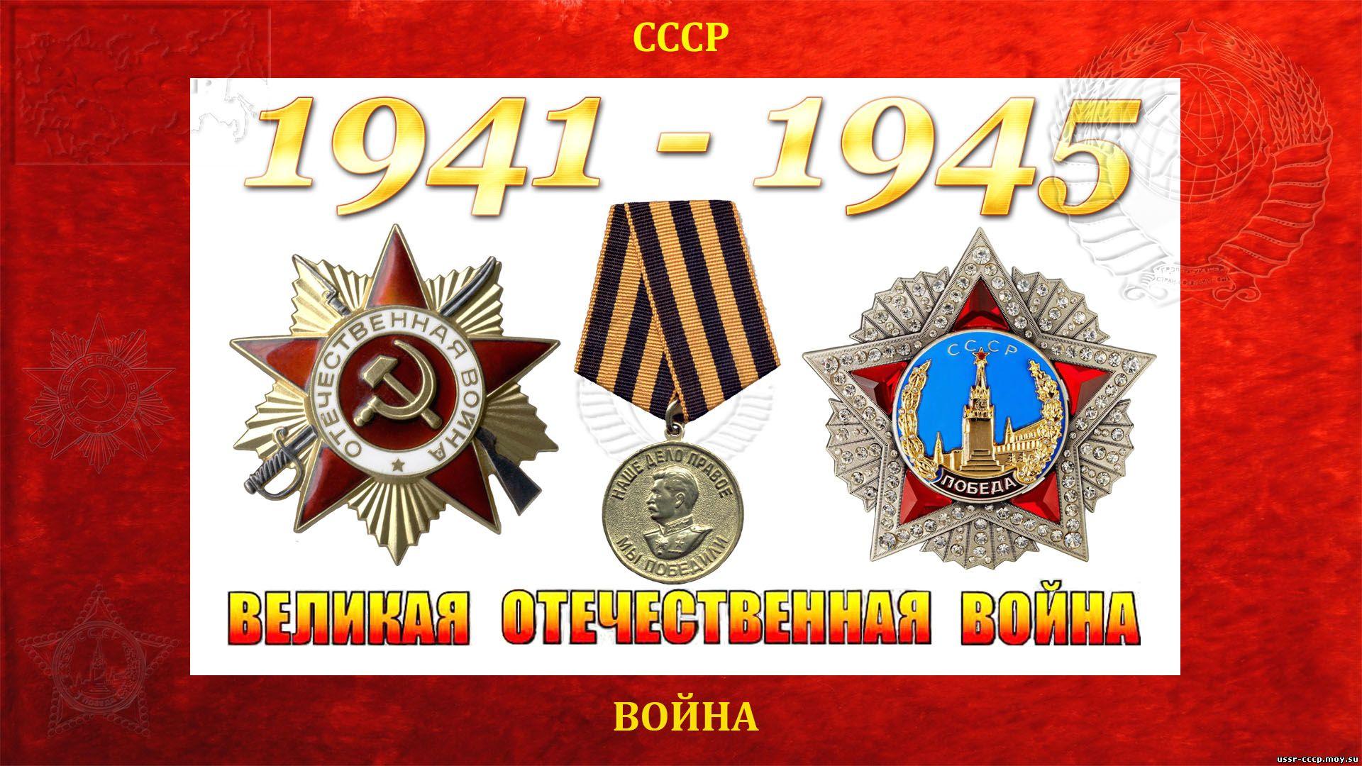 Великая Отечественная война — СССР-Германия (22.06.1941 — 09.05.1945) (повествование)