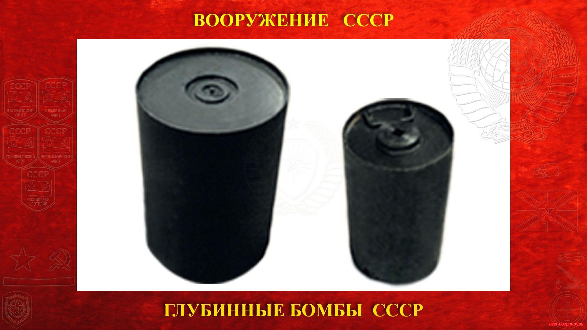 Глубинные бомбы СССР