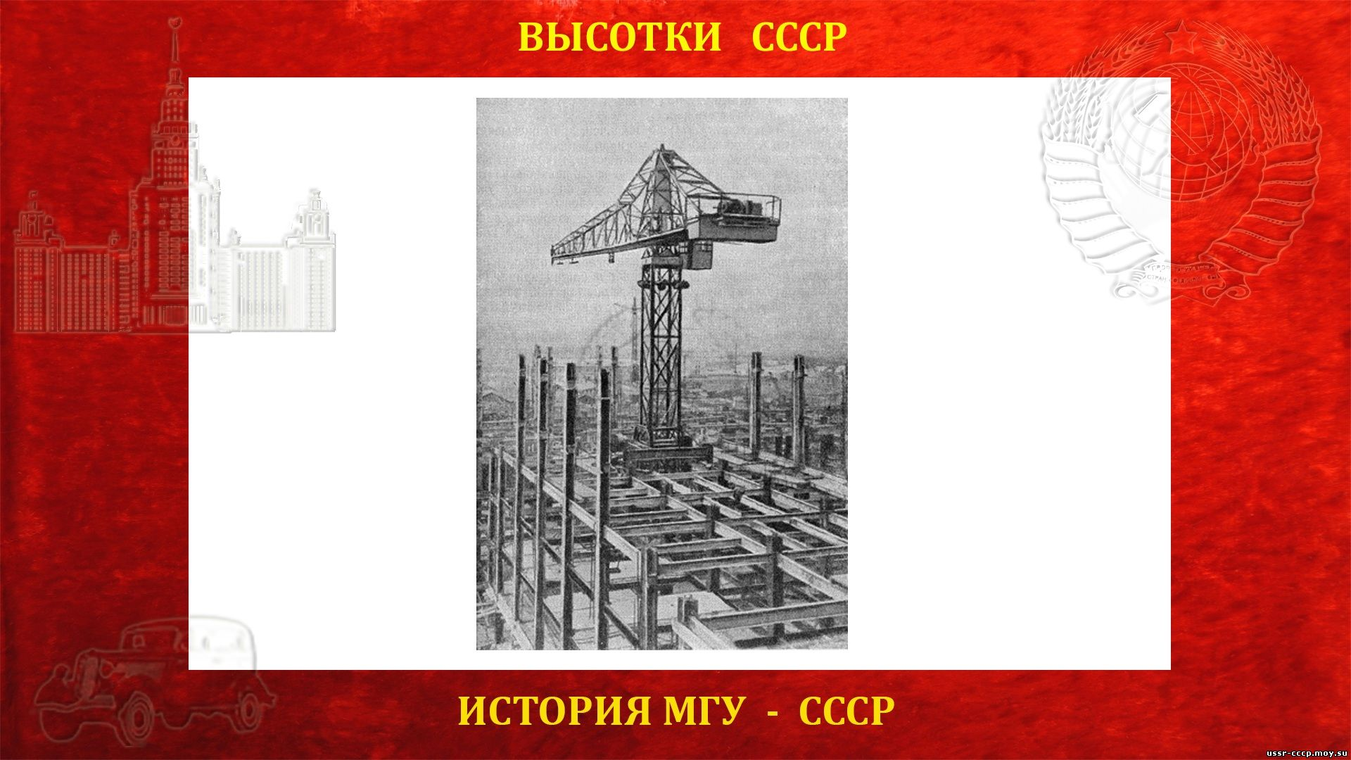 УБК-5-49 на строительстве здания МГУ (повествование)