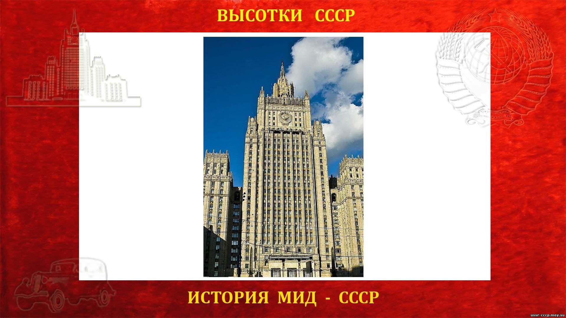 Здание Министерства иностранных дел СССР