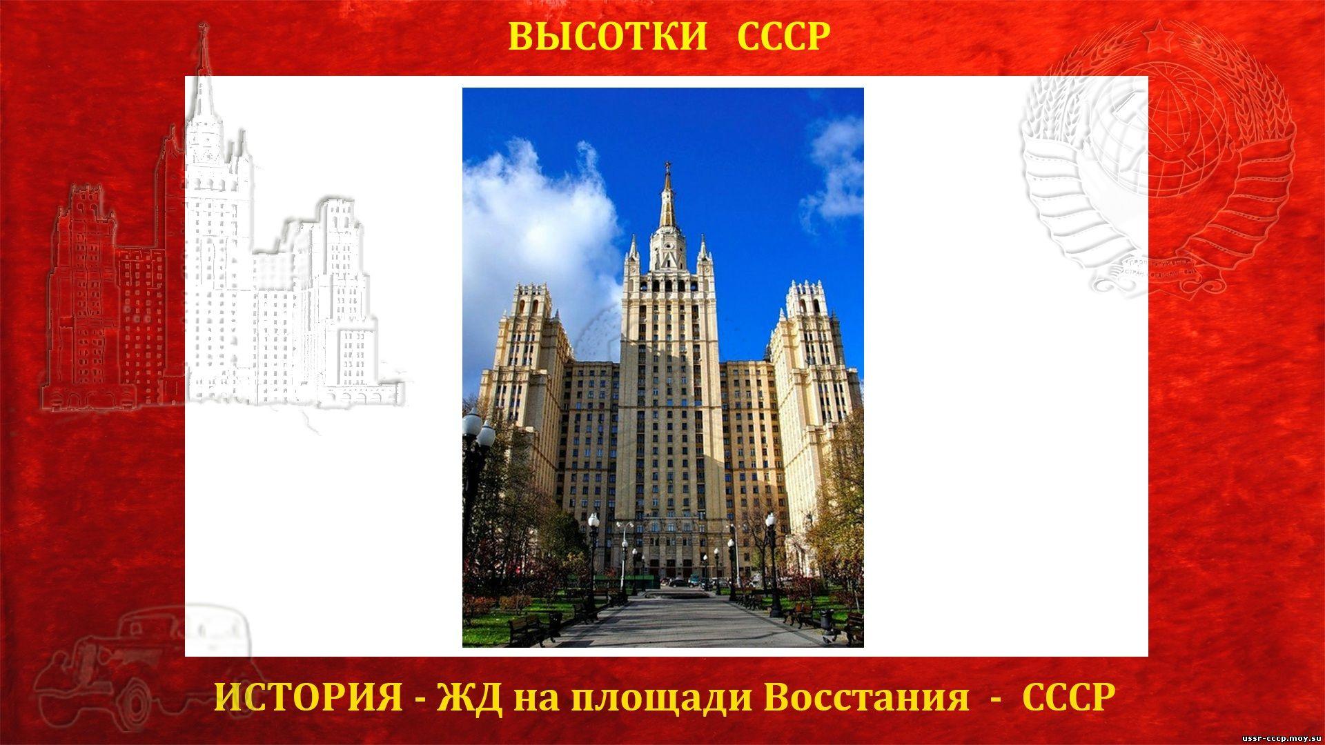История строительства Сталинской высотки ЖД на площади Восстания (повествование)