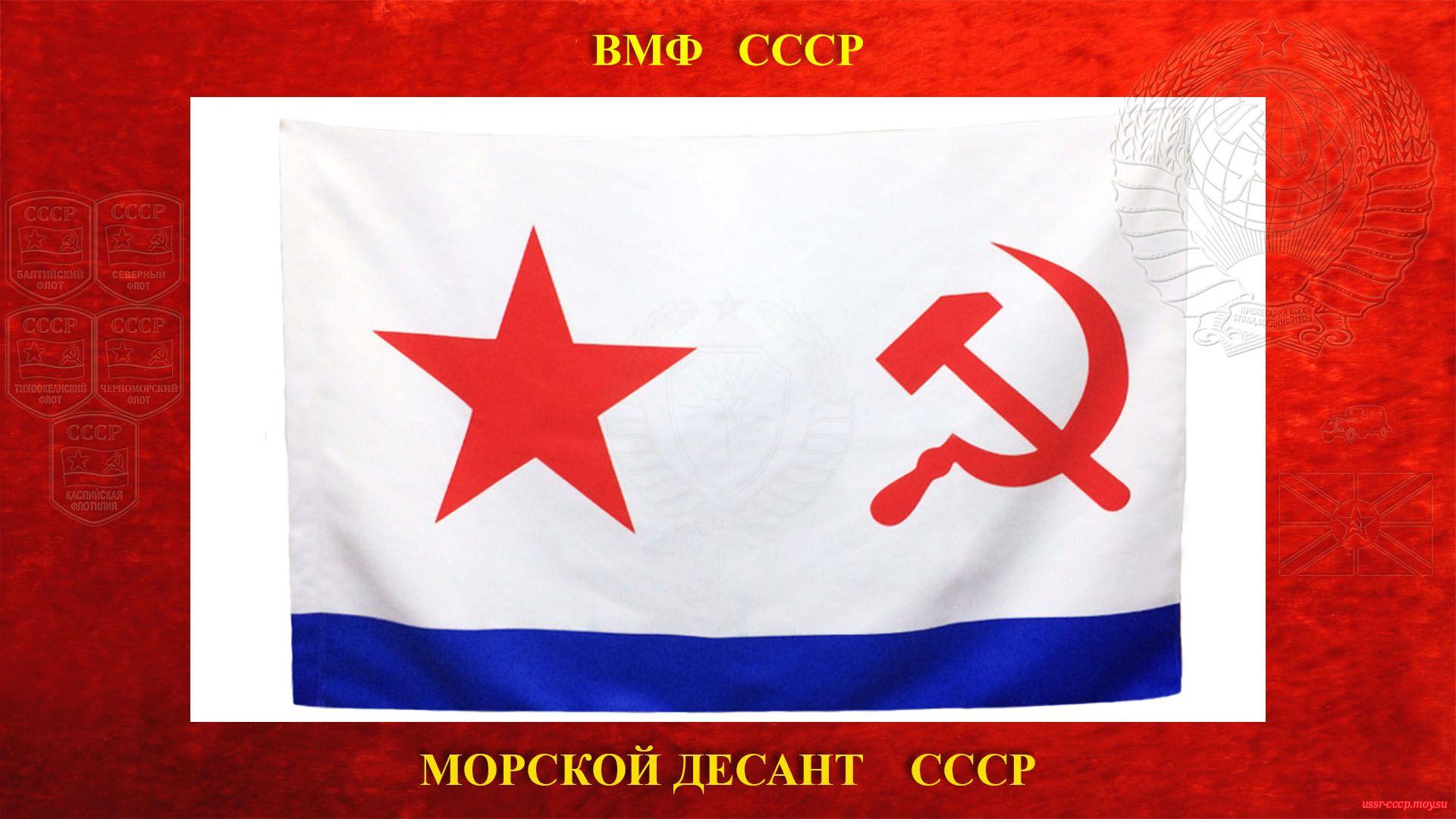 Морской десантСССР