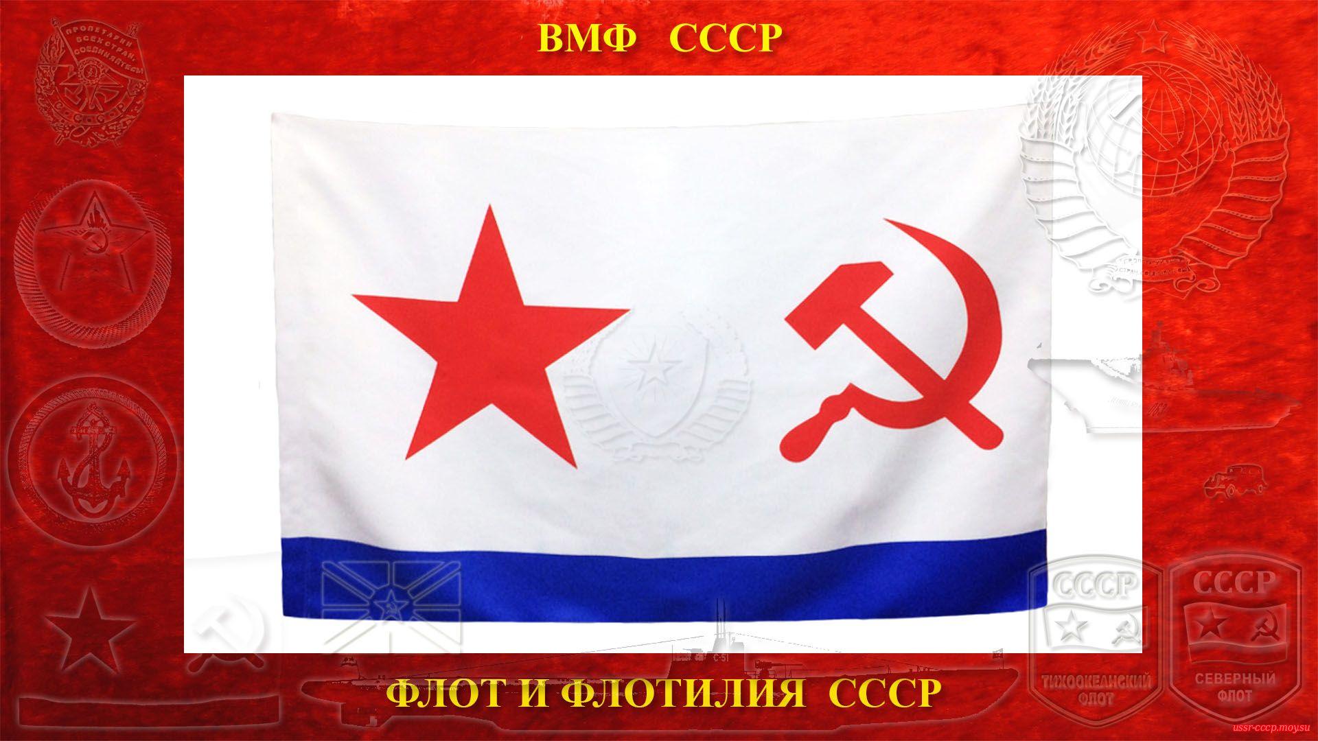 Обои вмф, ussr, военно-морские силы, flag, обои, ссср. Разное foto 7
