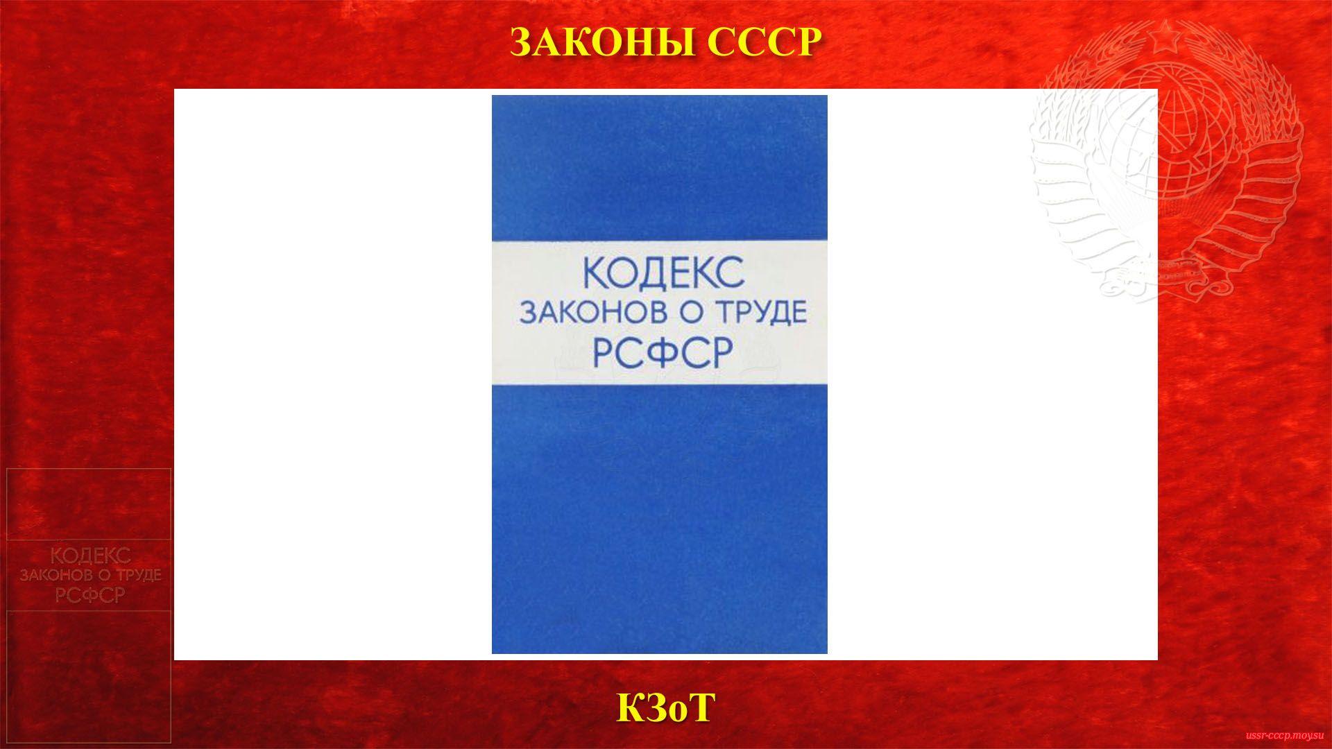 КОДЕКС ЗАКОНОВ О ТРУДЕ (КЗоТ) РСФСР