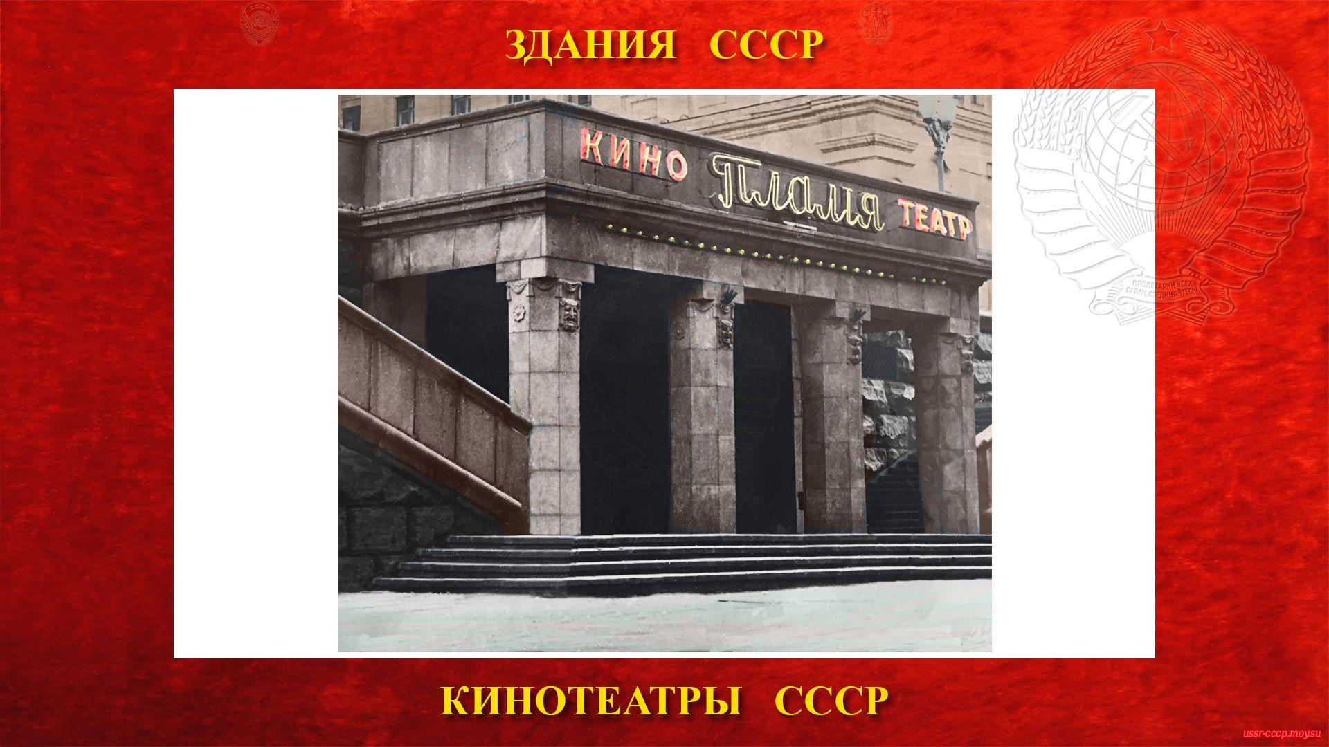 Пламя — Кинотеатр в Москве