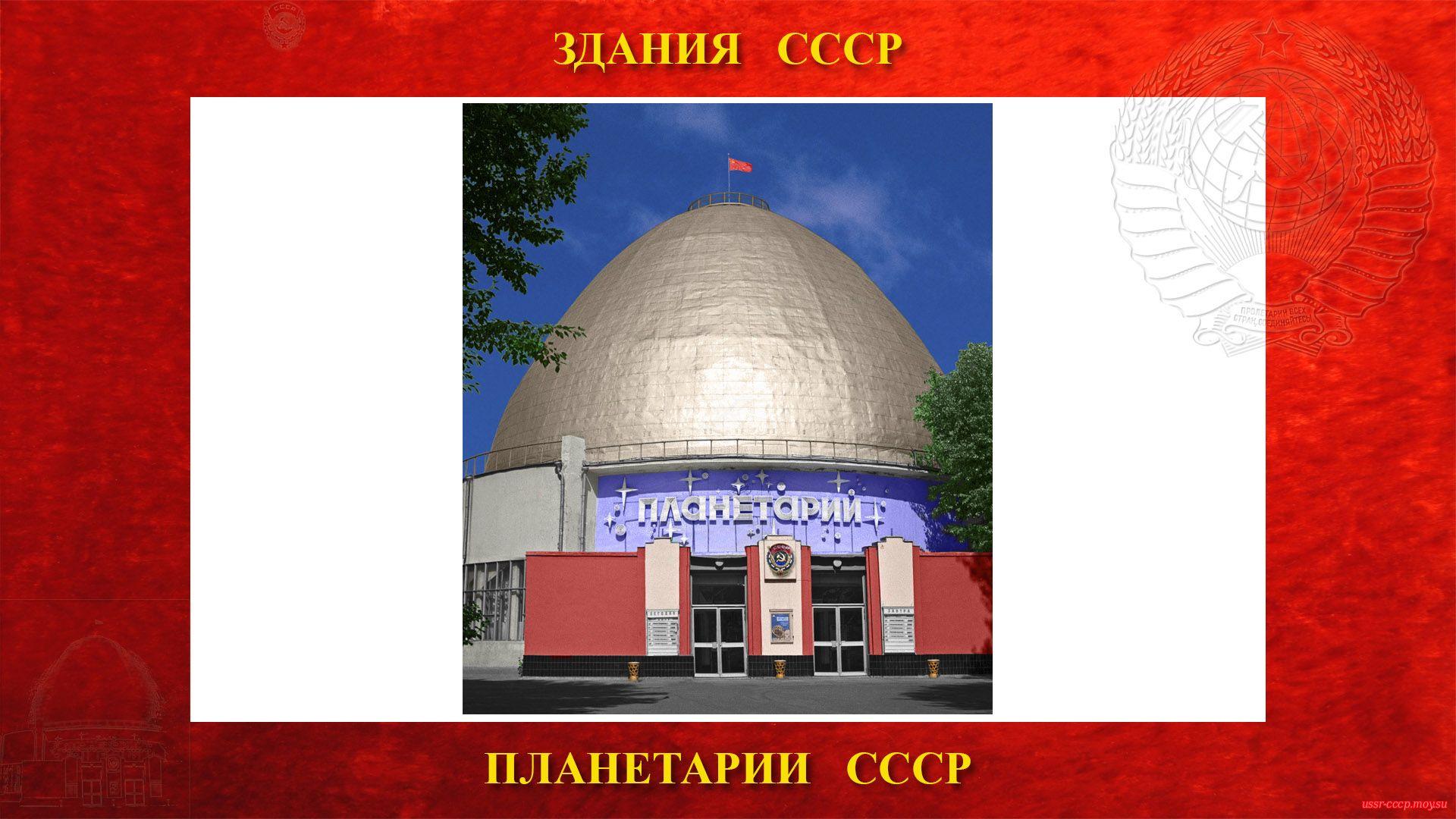 Московский планетарий — Московскийордена Трудового Красного Знамени планетарий в Москве