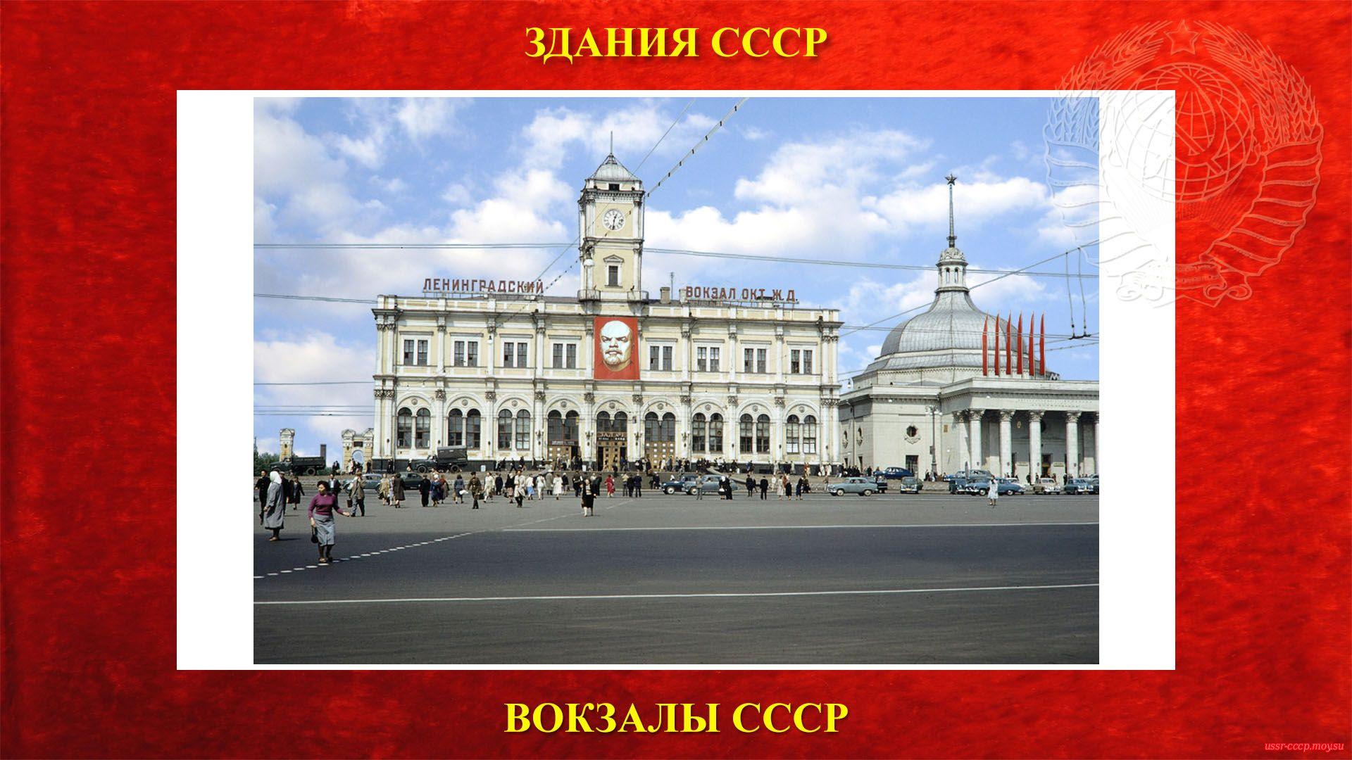 Ленинградский вокзал — Москва (Полное повествование)