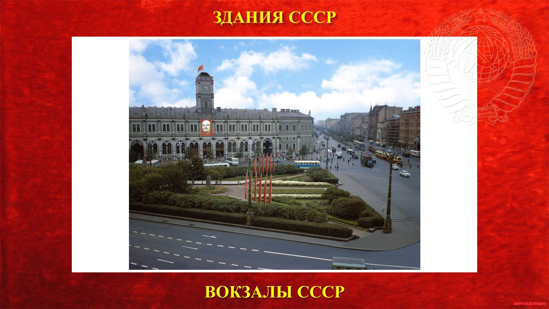 Московский вокзал — Ленинград